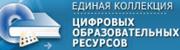 Коллекция цифровых обр.ресурсов