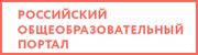 Российский обр.портал