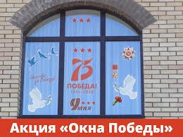 """Всероссийская акция """"Окна_Победы"""""""