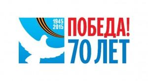Виртуальная экспозиция, посвященная 70-летию Победы в Великой Отечественной войне