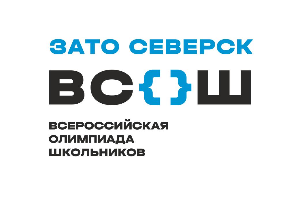 баннер ВсОШ Северск