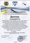 Диплом областного конкурса ЮИД